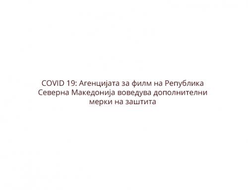 COVID 19: Агенцијата за филм на Република Северна Македонија воведува дополнителни мерки на заштита