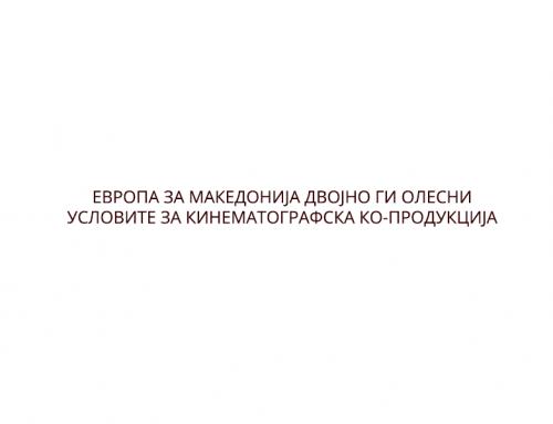 ЕВРОПА ЗА МАКЕДОНИЈА ДВОЈНО ГИ ОЛЕСНИ УСЛОВИТЕ ЗА КИНЕМАТОГРАФСКА КО-ПРОДУКЦИЈА