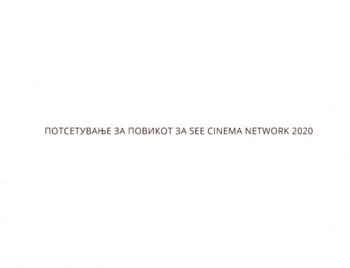 ПОТСЕТУВАЊЕ ЗА ПОВИКОТ ЗА SEE CINEMA NETWORK 2020