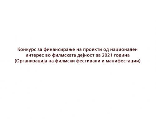 Конкурс за финансирање на проекти од национален интерес во филмската дејност за 2021 година (Организација на филмски фестивали и манифестации)