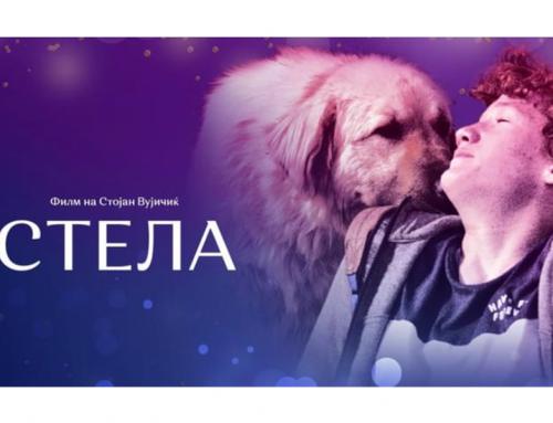 """""""Стела"""" го отвори најголемиот регионален фестивал за деца """"КИДС ФЕСТ"""""""