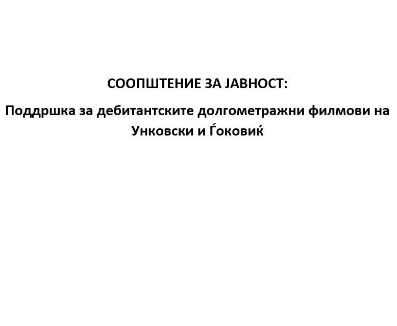 СООПШТЕНИЕ ЗА ЈАВНОСТ: Поддршка за дебитантските долгометражни филмови на  Унковски и Ѓоковиќ